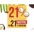 -21% скидка на 21 модель матрасов ЕММ с кокосом