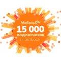 15000+ подписчиков страницы МебельОк в сети Facebook!