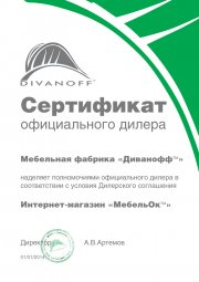 Официальный дилер Диванофф