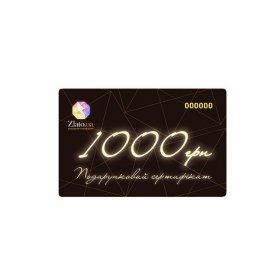 Подарочный сертификат на покупку ювелирных изделий на 1000 грн.