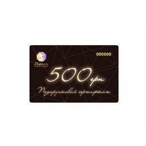 Подарочный сертификат на покупку ювелирных изделий на 500 грн.