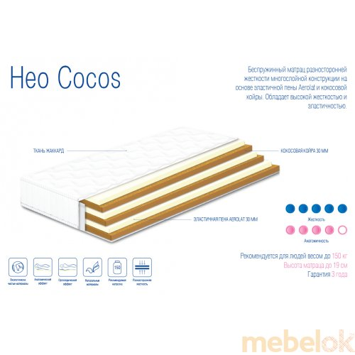 Матрас ортопедический Нeo Cocos 90х200