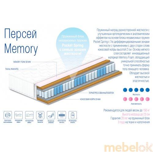 Ортопедический матрас Персей Memory 90х190