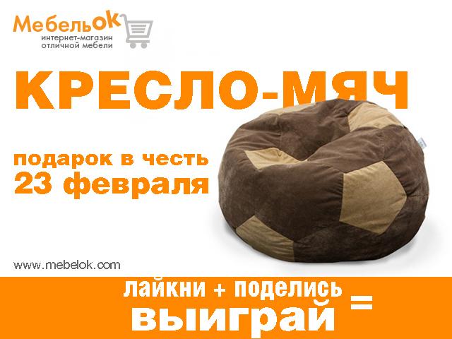 Акция кресло Мяч в подарок от МебельОк