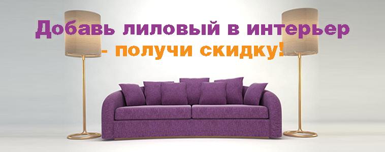 Акция на мебель в лиловом цвете
