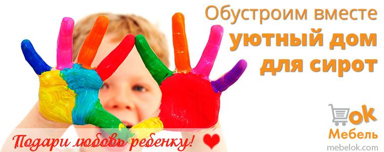 Пожертвуй деньги на покупку мебели для детского дома