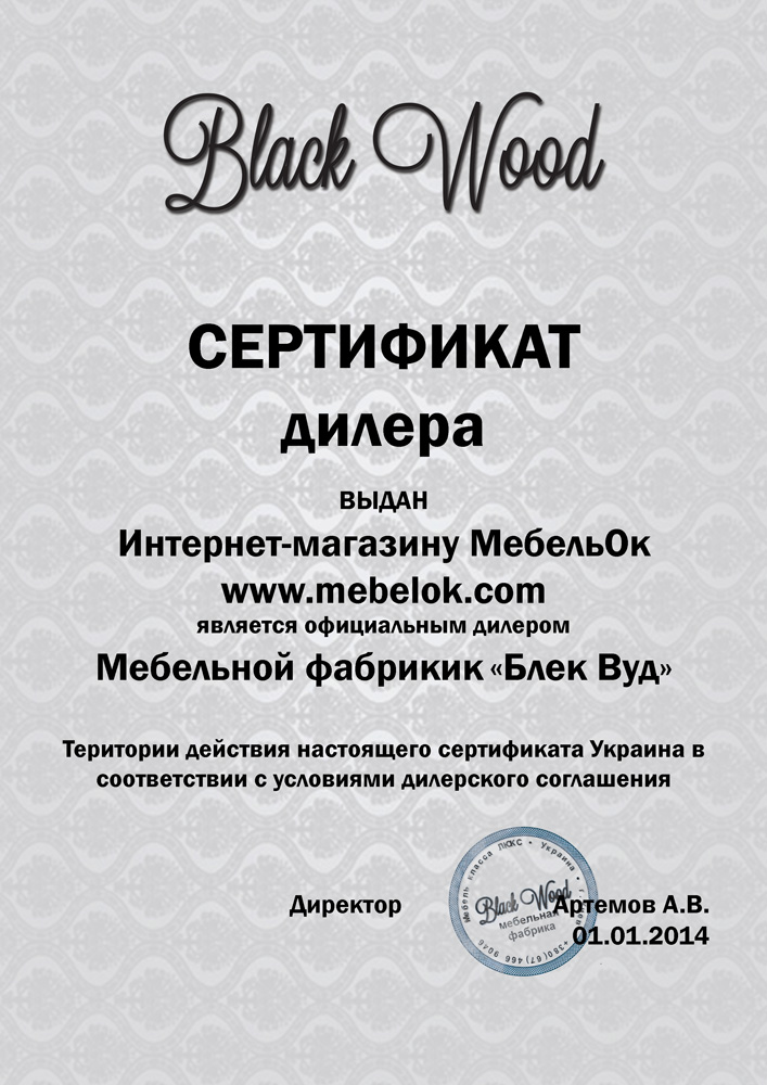 Сертификат дилера фабрики Блек Вуд