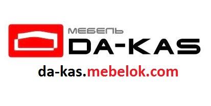 Da-Kas (Да Кас)