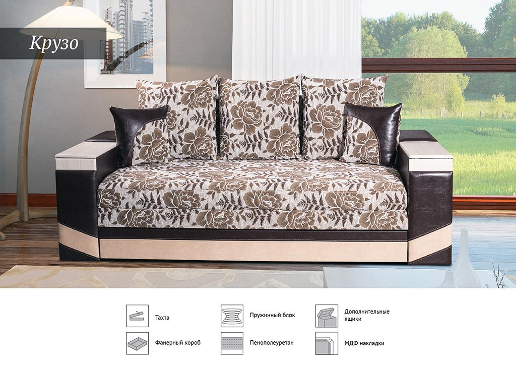 Диван-кровать Крузо