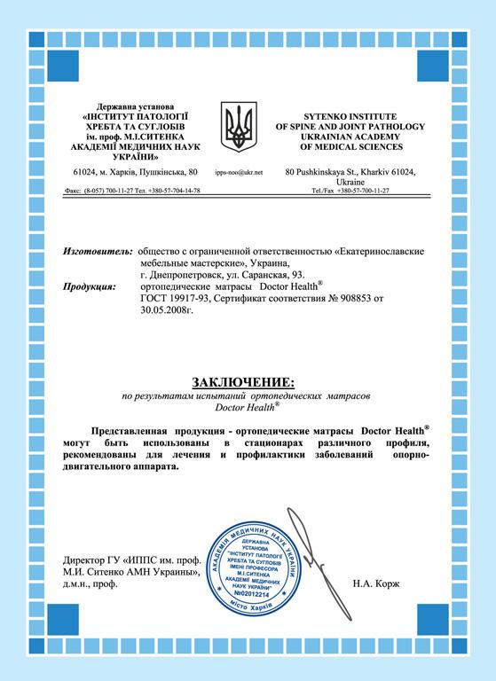Сертификат Doctor Health® (Доктор Хелс) – уникальные ортопедические матрасы
