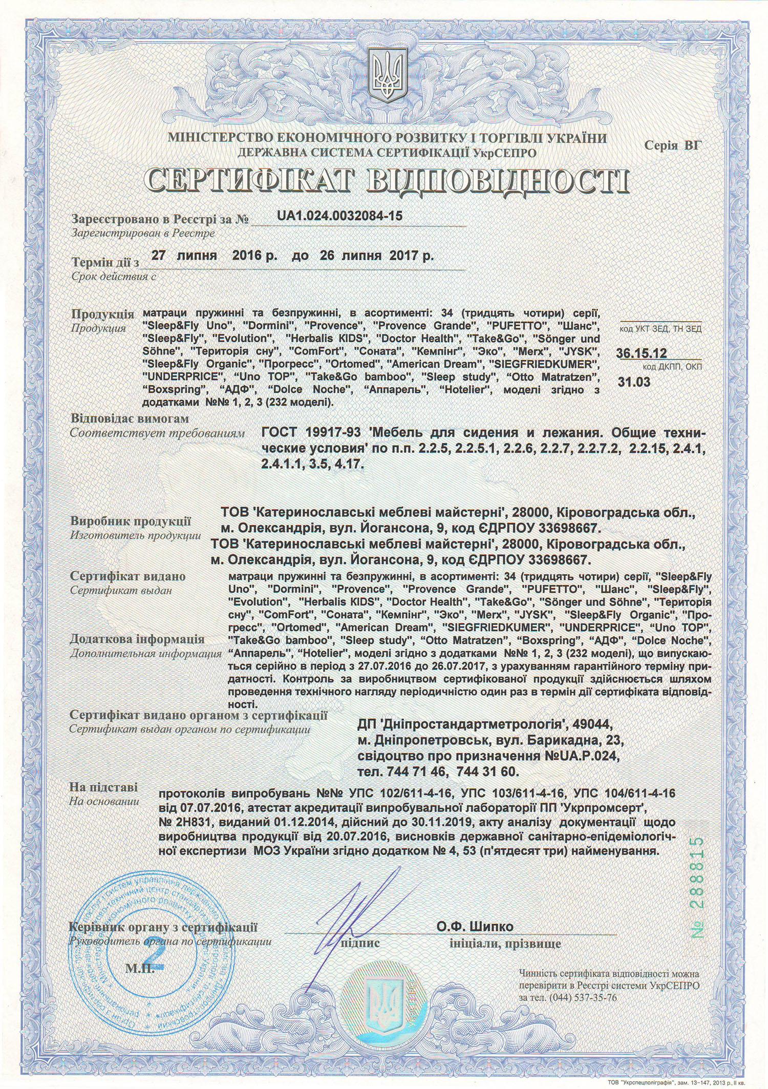 Сертификат соответствия качества Слип Флай