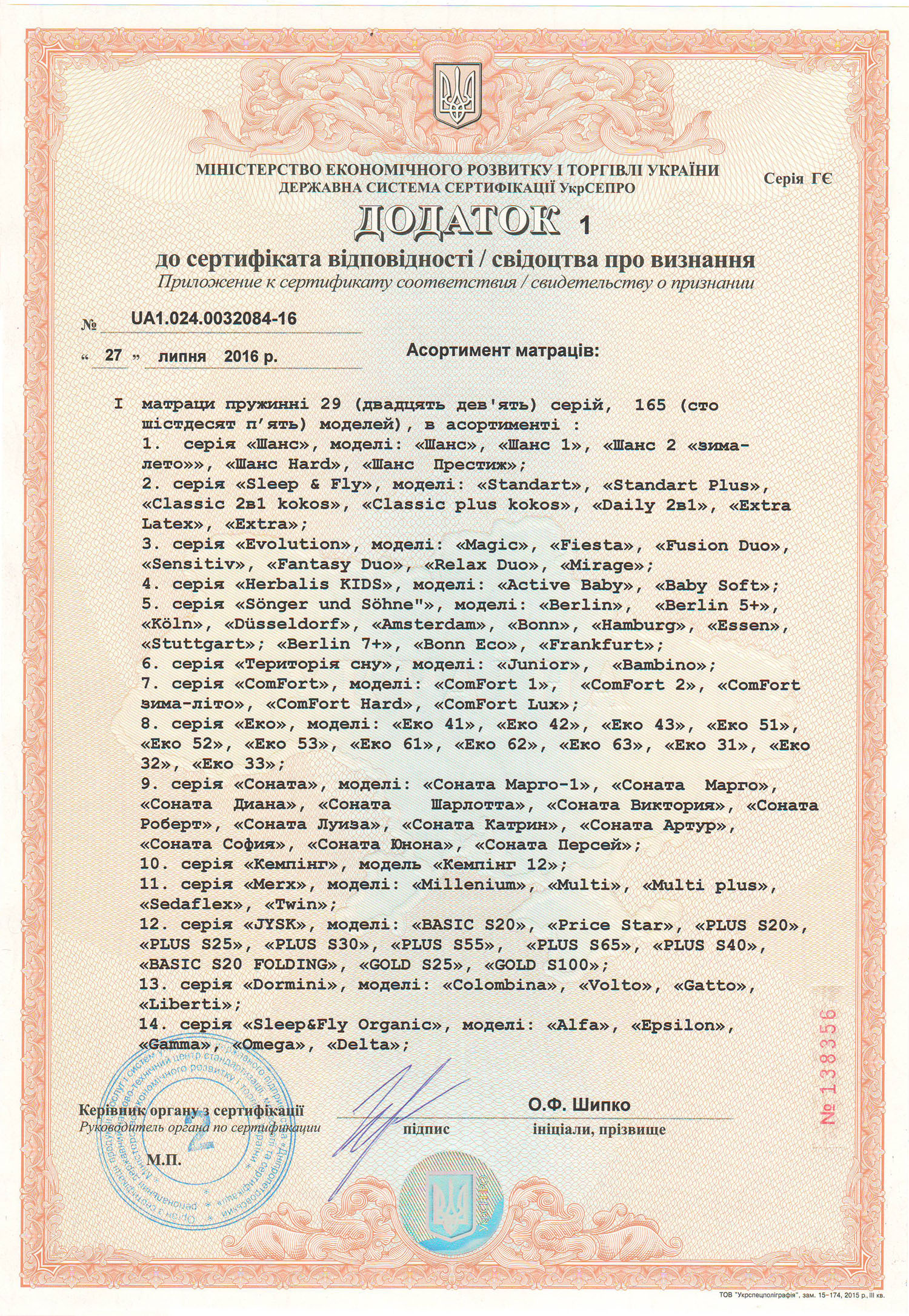 Сертификат соответствия качества Слип Флай (дополнение-1)