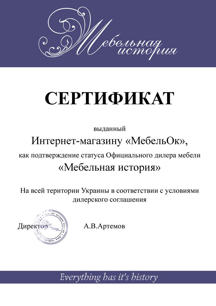 Сертификат дилера Мебельная история