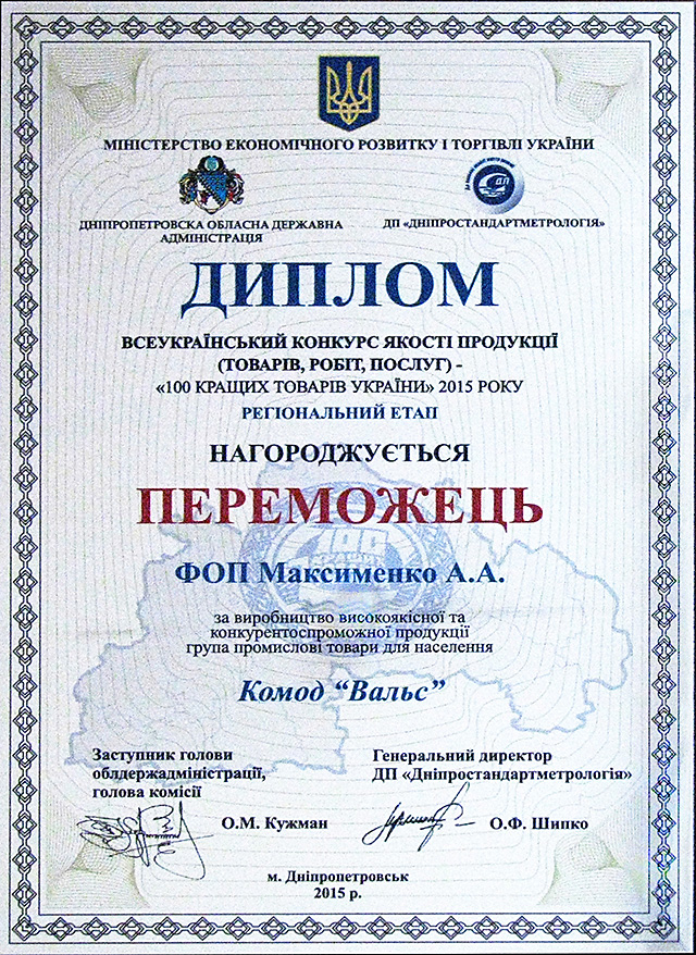 Макси-Мебель член Днепропетровской Торгово-промышленной палаты