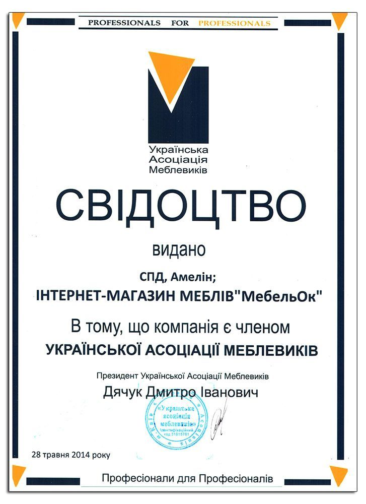 МебельОк - член Украинской Ассоциации Мебельщокв