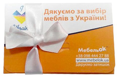 Подарок в виде сертификата