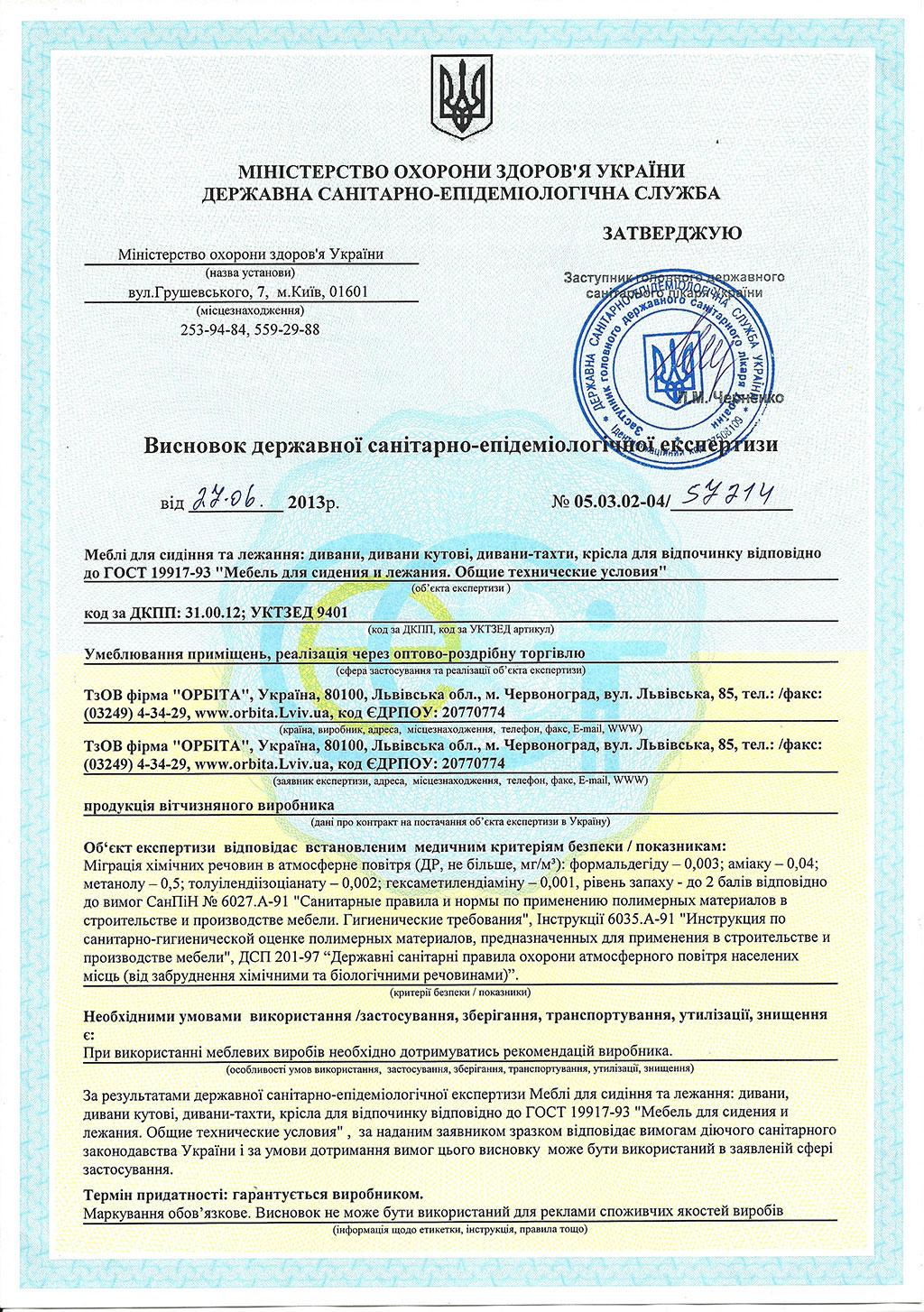 Сертификат качества фабрики Орбита