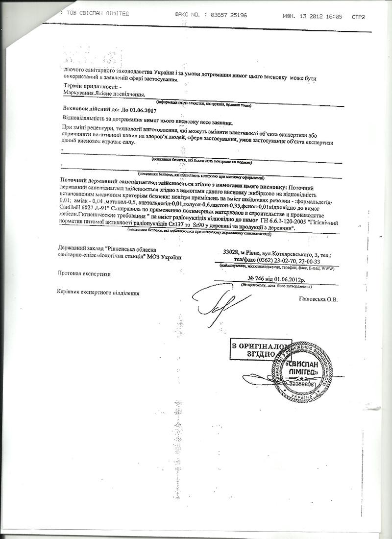 Заключение государственной санитарно-эпидемиологической экспертизы (дополнение)