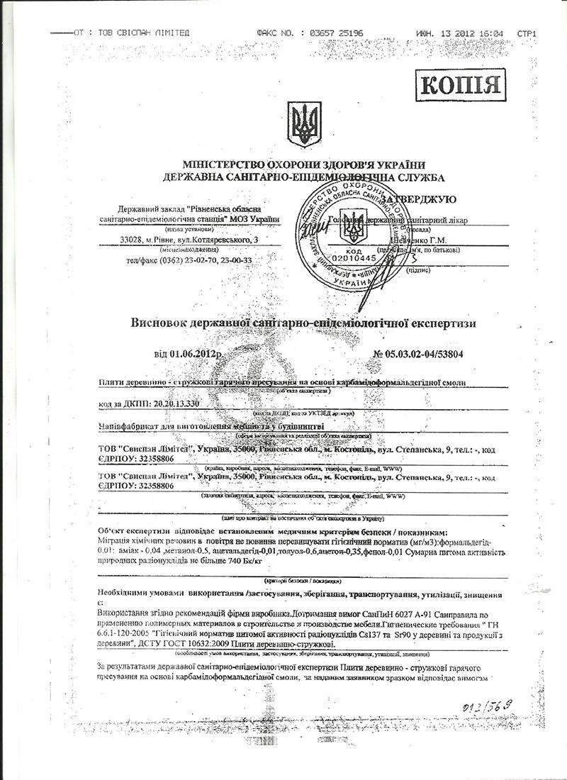 Заключение государственной санитарно-эпидемиологической экспертизы 2012год