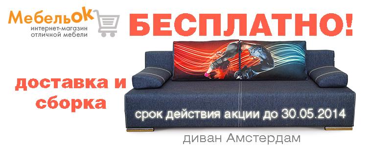 Купить диван Амстердам со скидкой