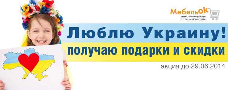 Фотоконкурс Люблю Украину