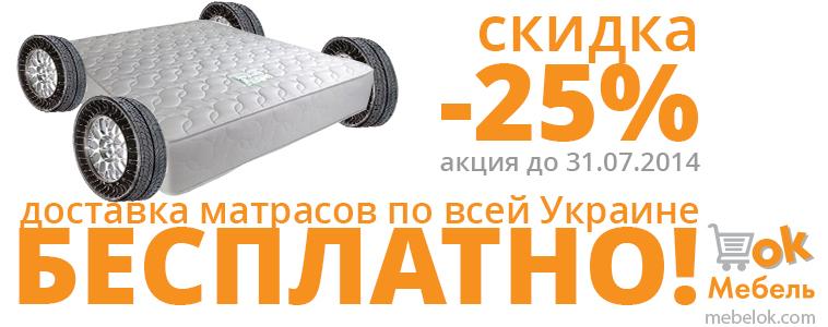 Бесплатная доставка ортопедических матрасов по всей Украине