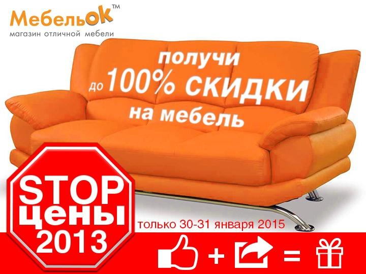 Распродажа мебели с дисконтом до 100%
