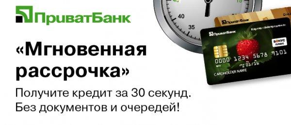 Мгновенная рассрочка от Приватбанка