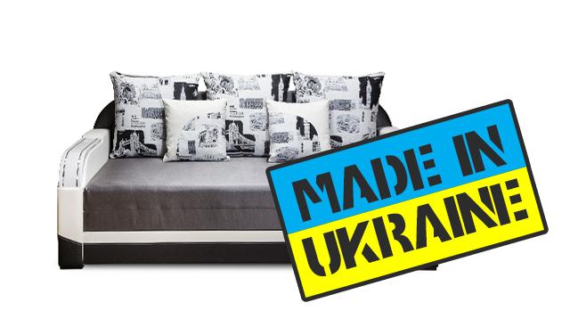 Диван made in Ukraine стоит дешевле