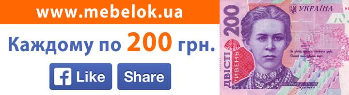 200 грн. за репост - акция от МебельОк