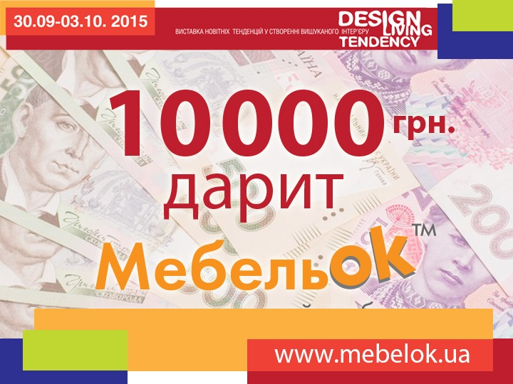 МебельОк дарит 10000 грн. на покупку мебели
