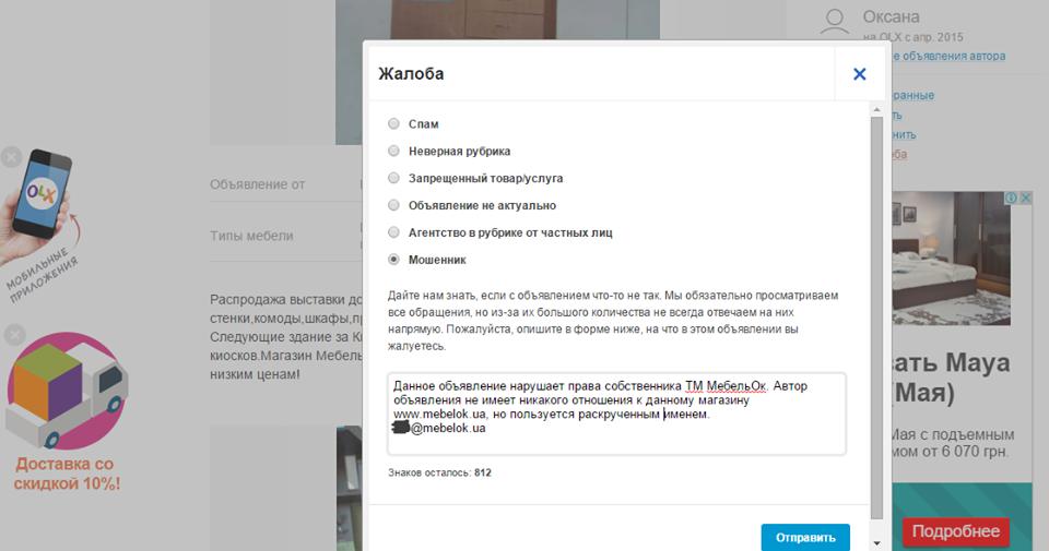 Жалоба представителей ТМ МебельОК владельцу сайта OLX