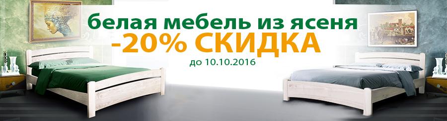 Белая мебель из ясеня со скидкой -20% Мебликофф