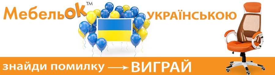 МебельОК на украинском языке