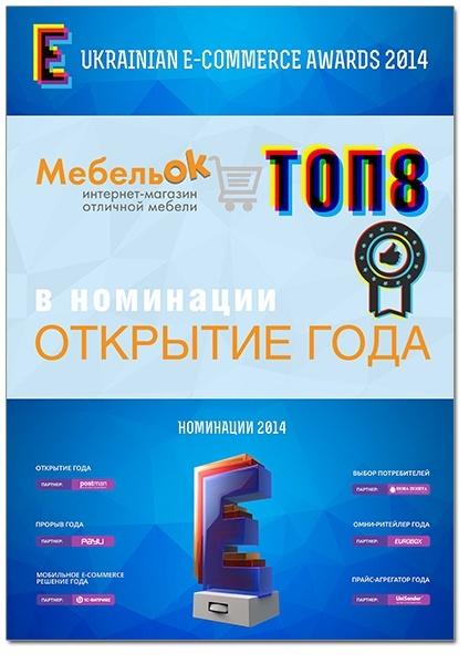 МебельОк - лучший интернет-магазин мебели в Украине