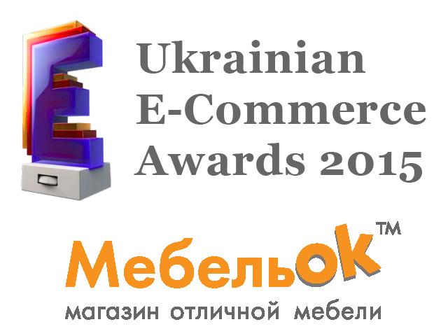 МебельОк в номинации E-awards-2015