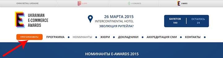 Проголосовать в конкурсе E-awards-2015