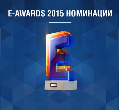 E-awards-2015
