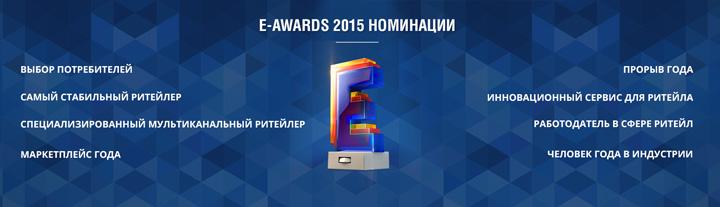 Номинации конкурса e-awards-2015
