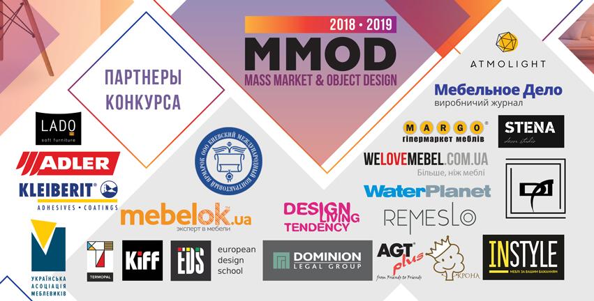 Партнеры конкурса предметного дизайна для масс маркета MMOD