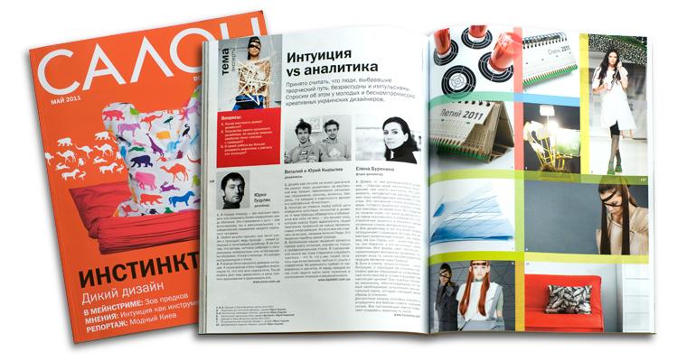 Журнал Салон для украинских дизайнеров мебели