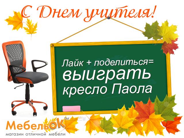 Выиграй кресло бесплатно