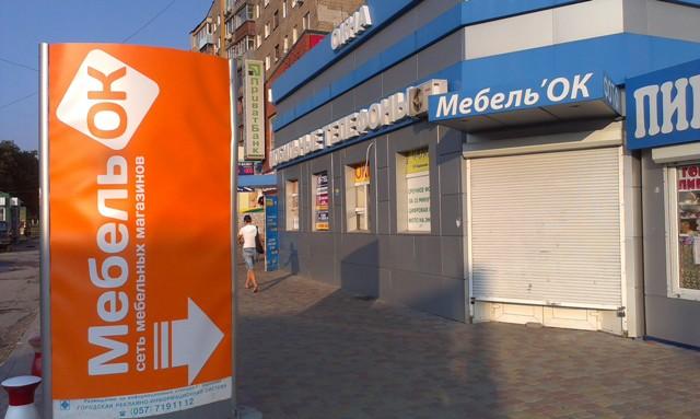 Магазин незаконно использующий название МебельОк