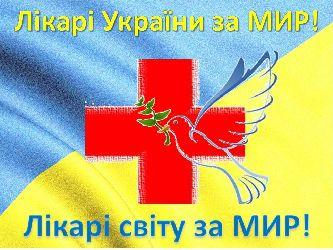 Больницы Украины за мир