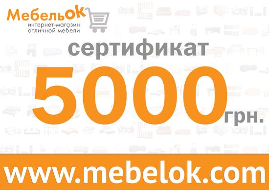 Сертификат на покупку мебели в МебельОк