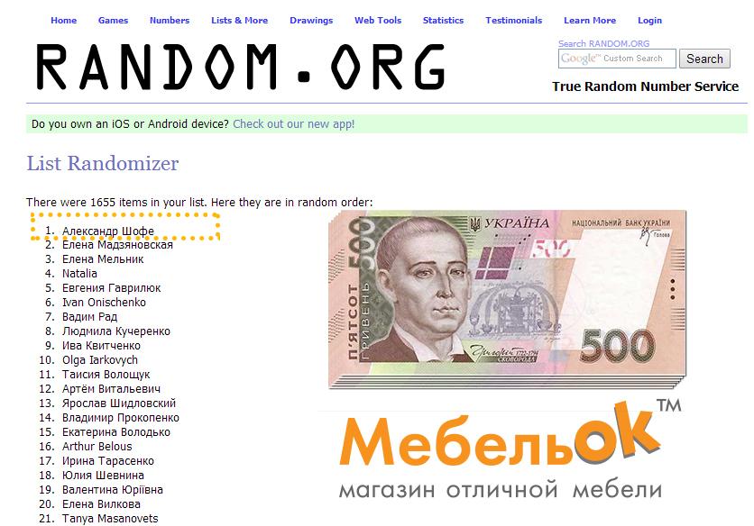"""Обладатель приза 5000 грн. по акции """"Черная пятница"""""""