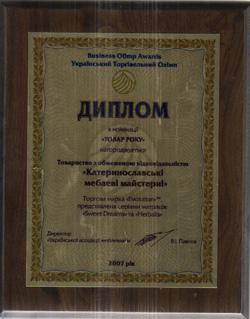 Лауреат премии Украинский Торговый Олимп