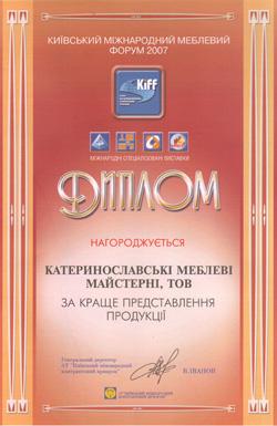 Диплом за лучшее представление продукции, KIFF-2007