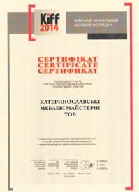 Сертификат участника выставки KIFF-2014