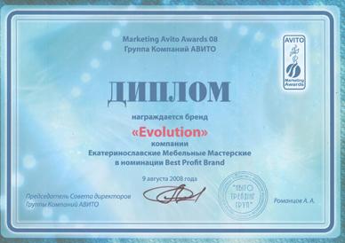Диплом бренда Evolution